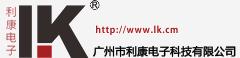 广州市利康电子科技有限公司